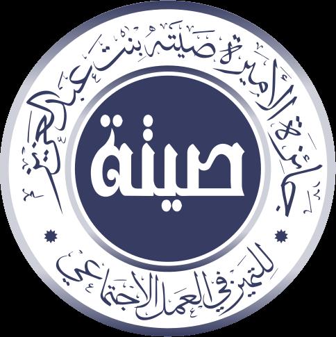 جائزة الأميرة صيتة بنت عبدالعزيز للتميز في العمل الاجتماعي