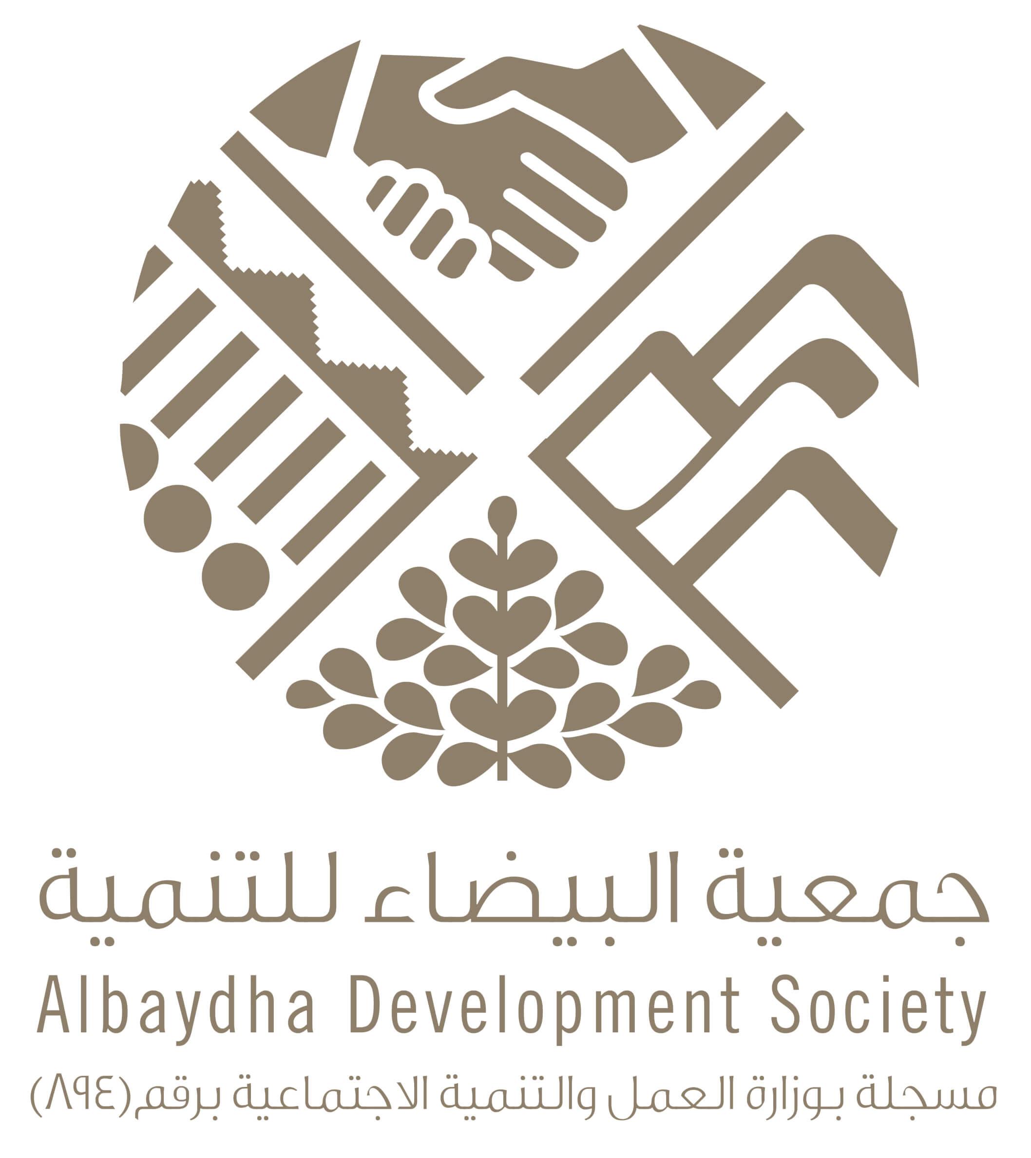 جمعية البيضاء للتنمية