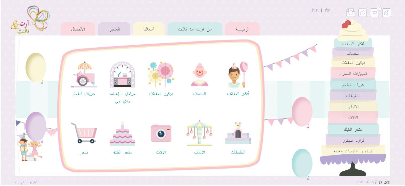 Art and Talent E-commerce Website