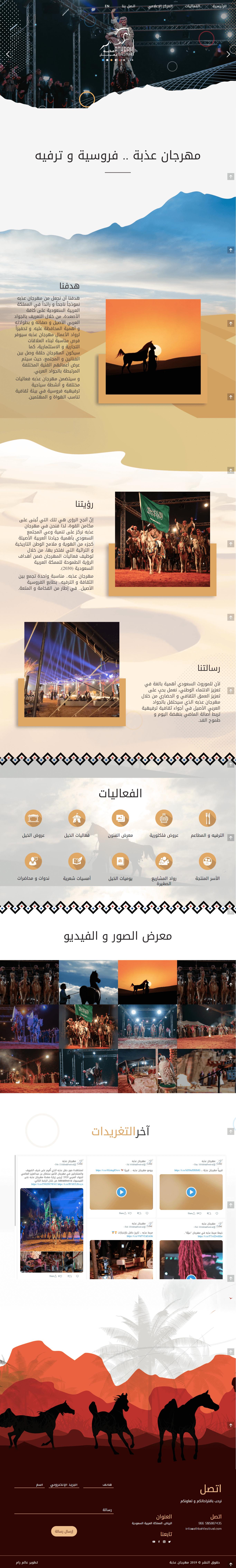Athbah Festival CMS Website موقع مهرجان عذبه