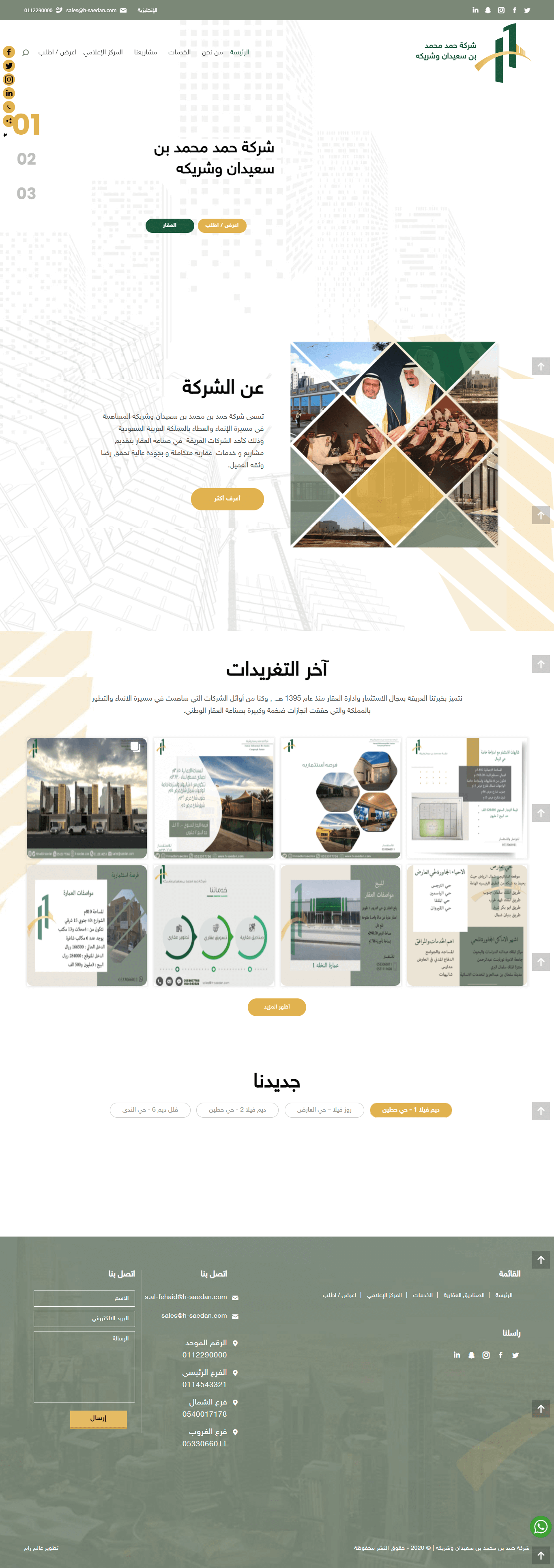 تطوير نظام ادارة محتوى شركة حمد بن سعيدان للعقارات