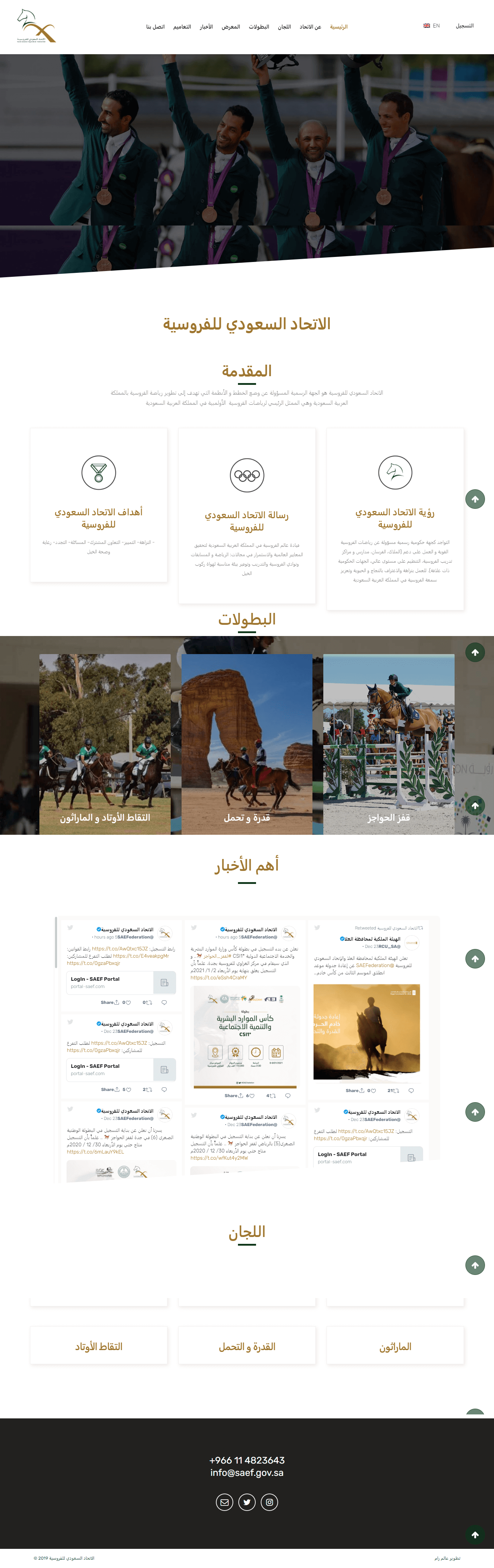 Saudi Arabian Equestrian Federation الاتحاد السعودي للفروسية